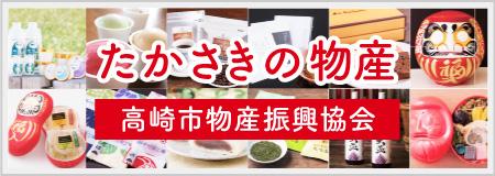 高崎市物産振興協会